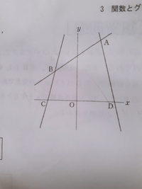 わかる方教えてください。 よろしくお願いします。  下の図で、4点A.B.C.Dの座標は(3.8)、(-3.4) (-4.0)、(5.0)である。 この時、四角形ABCDの面積を求めよ。