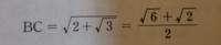 二重根号を外しているのだと思いますが、詳しい手順を教えて下さい。