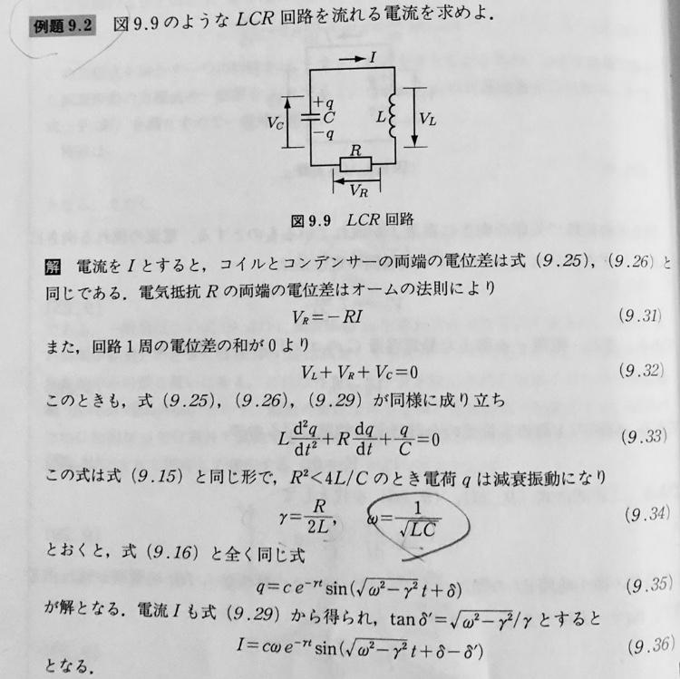 応用物理、減衰振動(LCR直列)の問題です。 (9.35)からI=-dq/dtによって(9.36)を求めるための式の変形方法を教えてください。 現在は、(9.35)を積の微分にした辺りでつまづいています。 できれば、(9.36)でかっこの外にωが出ている理由、tanδ'を(ω^2-γ^2)^0.5/γ とおく理由も教えていただきたいです。