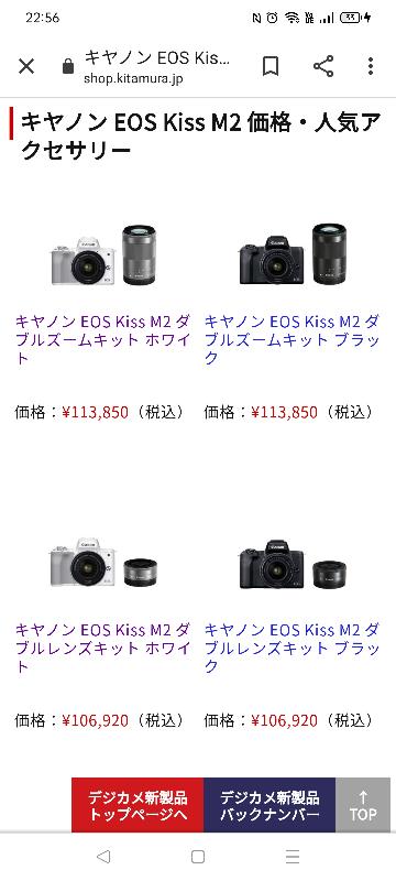 値段以外何が違いますか?? 白色の方を考えてます。 また、CANONのカタログのKISS is my rife.のEOS kiss m2と同じ物が欲しいです。 https://shop.kitamura.jp/special/sale-fair/camera/feature/canon/eoskiss_m2/#price