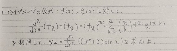 微積分学の問題の答え教えてください。 お願いします。