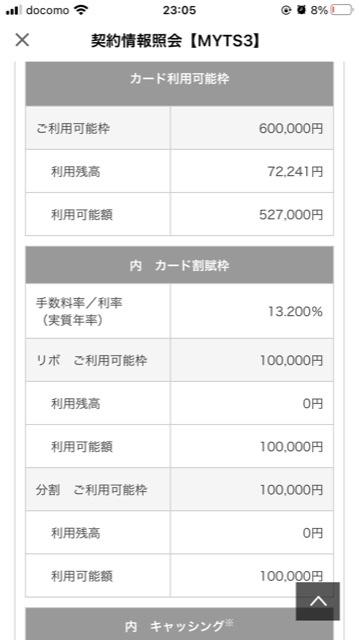 クレジットカードの分割枠について教えてください。画像添付しましたが、今利用限度額が60万で、分割枠とリボ払い限度額が10万安となっています。この10万はどういう意味ですか? 例えば当月の請求額が...