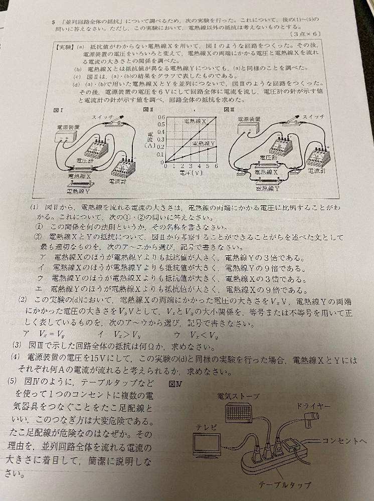 中2理科です。(4)がわかりません。どなたかわかる方解説お願いします。