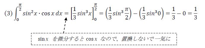 積分です。 添付の問題のように微分されたものがある場合、省略公式が使えるそうなのですが、それはどのような公式なのでしょうか? またその公式が導かれる方法も出来たらでいいので教えてくれると助かります。