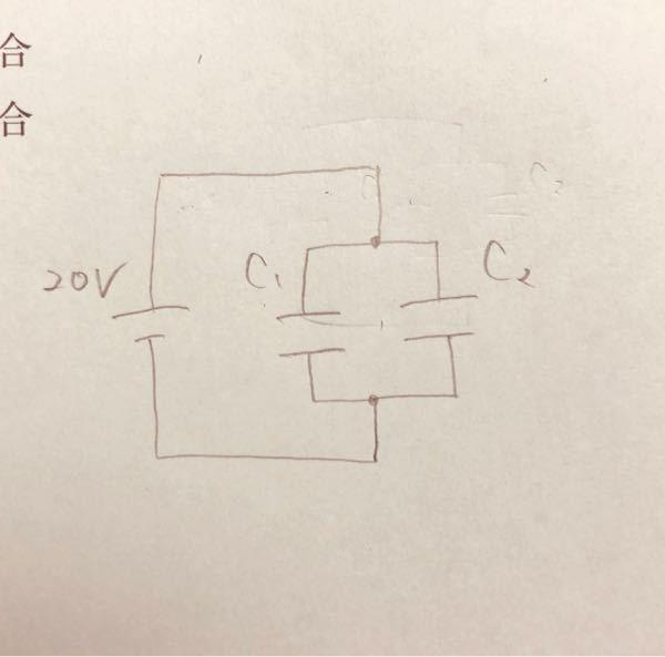 高校物理 電磁気 100μCの電荷を蓄えた電気容量10μFのコンデンサーC1 500μCの電荷が蓄えた電気容量20μFのコンデンサーC2、20Vの電池を下の図のように接続した。 それぞれのコンデンサーに蓄えられる電気量を求めよ C1: 20×10=200[μC] C2:20×20=400[μC] これは合っているのでしょうか。 教えていただきたいです。よろしくお願いします。