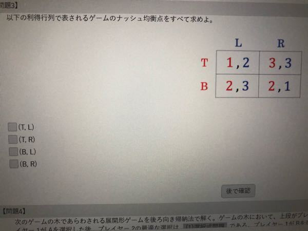 【急募】写真の問題を教えてください。! ナッシュ均衡点の求め方、ゲーム戦略