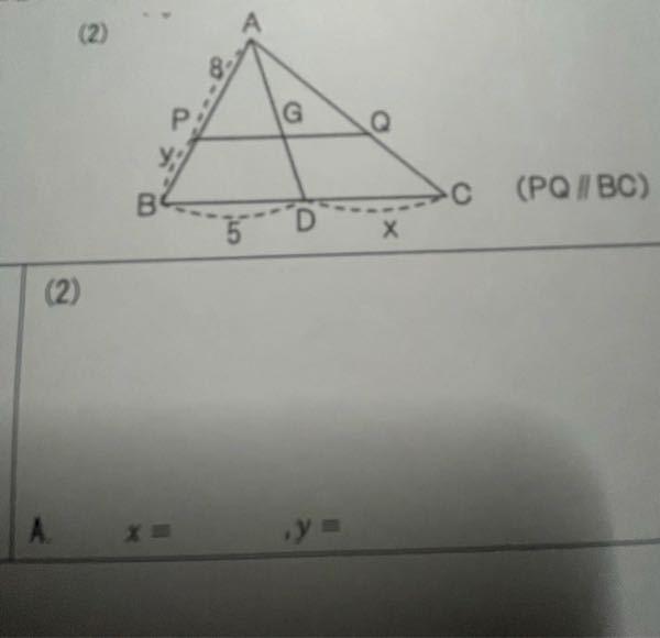 次の図で 点Gは△ABCの重心である。x,yの値を求めなさい。この問題の途中計算と答えを 教えていただけますか 宜しくお願い致します。