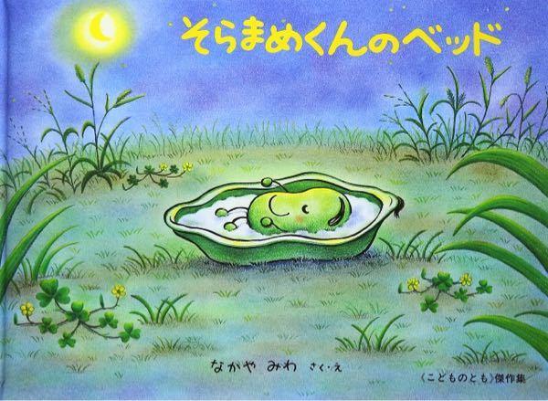 千葉工業大学のキャンパスにそら豆が落ちていたのですが、近くに畑でもあるんですか?