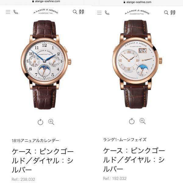 ランゲ&ゾーネの時計を買おうと思ってるのですが、 2つのモデルで迷ってます。 元々は1815アニュアルカレンダーを買うつもりでしたが、一目でランゲと分かるランゲ1ムーンフェイズも魅力を感じてきました。 どちらが良いでしょうか?