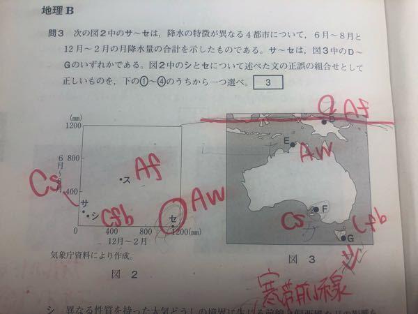 地理博士の方。この見分け方がわかりません。それぞれの場所の気候区分はわかりました。スとセの雨温図はわかるのですがサとシの見分け方をおしえてください。また、解説に、シとGは寒帯前線と偏西風の影響が...
