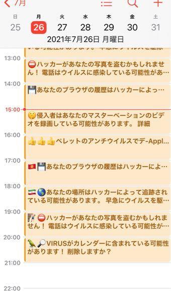 iPhoneのカレンダーに こんな表示がでましたが 本当にハッカーが入ったんでしょうか? 削除する様誘導されます