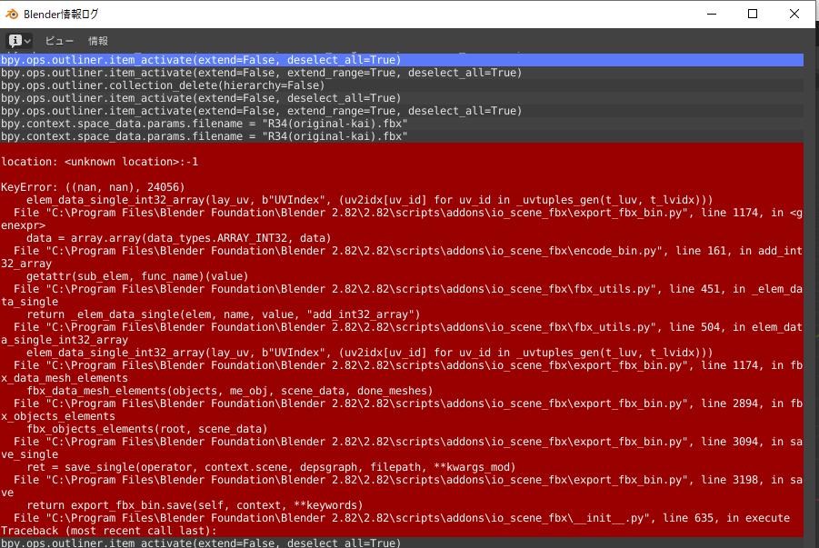 """blenderでFBXエクスポートをしようとしたところこのようなエラーが出ました。 ひとつのオブジェクトだけこのエラーが出て他のオブジェクトは問題なく出力できたのでオブジェクトがなにか問題がありそうなのですがエラーの内容が分からず困っています。 わかる方がいらっしゃれば教えていただきたいです。 エラー内容 Traceback (most recent call last): File """"C:\Program Files\Blender Foundation\Blender 2.82\2.82\scripts\addons\io_scene_fbx\__init__.py"""", line 635, in execute return export_fbx_bin.save(self, context, **keywords) File """"C:\Program Files\Blender Foundation\Blender 2.82\2.82\scripts\addons\io_scene_fbx\export_fbx_bin.py"""", line 3198, in save ret = save_single(operator, context.scene, depsgraph, filepath, **kwargs_mod) File """"C:\Program Files\Blender Foundation\Blender 2.82\2.82\scripts\addons\io_scene_fbx\export_fbx_bin.py"""", line 3094, in save_single fbx_objects_elements(root, scene_data) File """"C:\Program Files\Blender Foundation\Blender 2.82\2.82\scripts\addons\io_scene_fbx\export_fbx_bin.py"""", line 2894, in fbx_objects_elements fbx_data_mesh_elements(objects, me_obj, scene_data, done_meshes) File """"C:\Program Files\Blender Foundation\Blender 2.82\2.82\scripts\addons\io_scene_fbx\export_fbx_bin.py"""", line 1174, in fbx_data_mesh_elements elem_data_single_int32_array(lay_uv, b""""UVIndex"""", (uv2idx[uv_id] for uv_id in _uvtuples_gen(t_luv, t_lvidx))) File """"C:\Program Files\Blender Foundation\Blender 2.82\2.82\scripts\addons\io_scene_fbx\fbx_utils.py"""", line 504, in elem_data_single_int32_array return _elem_data_single(elem, name, value, """"add_int32_array"""") File """"C:\Program Files\Blender Foundation\Blender 2.82\2.82\scripts\addons\io_scene_fbx\fbx_utils.py"""", line 451, in _elem_data_single getattr(sub_elem, func_name)(value) File """"C:\Program Files\Blender Foundation\Blender 2.82\2.82\scripts\addons\io_scene_fbx\encode_bin.py"""", line 161, in add_int32_array data = array.array(data_types.ARRAY_INT32, data)"""