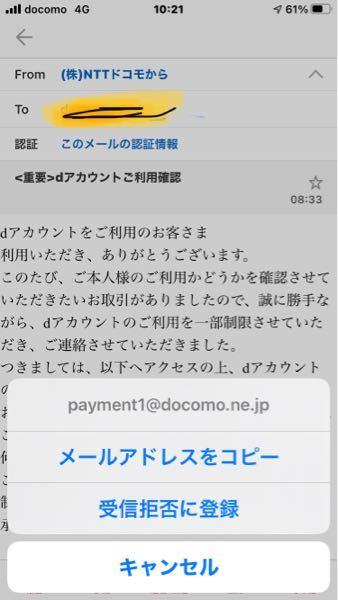 Yahooメールにドコモからメールが来ました。 通常は、ドコモメールかSMSで連絡がくるはずですよね!