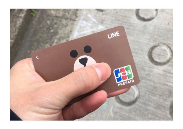 この写真はLINEpayカードだと思うのですが、小学生のときに間違えて発行手続きみたいなのをしてしまって家にこういうカードが届いてしまいました。 当時小学生だった私はバカなので、このカードに見覚...