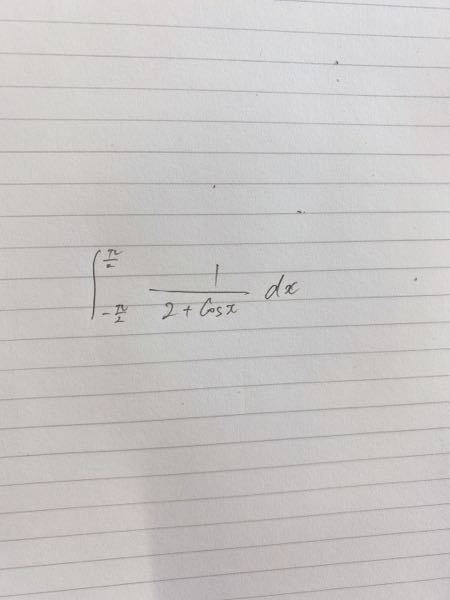 この定積分の解答解説をお願いします