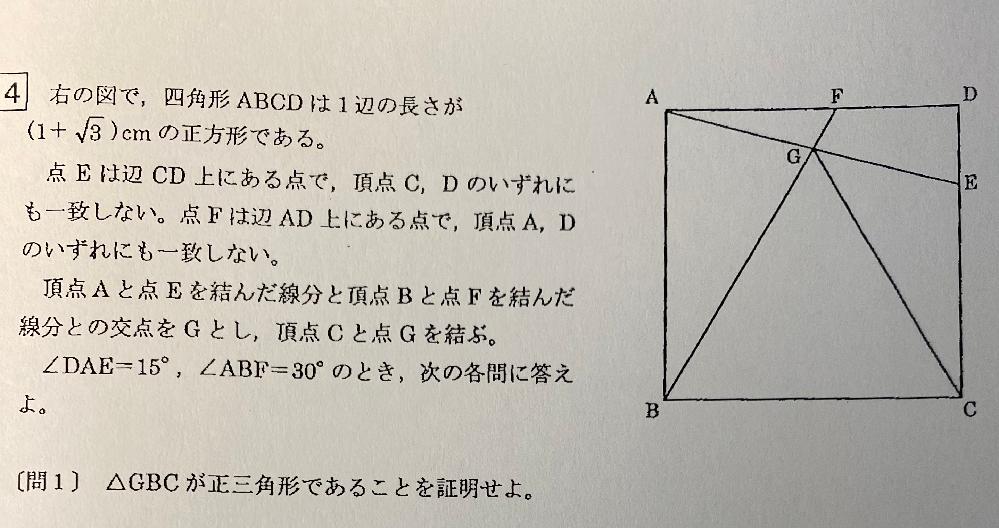 正三角形の証明問題です。証明の方法が分からないのでどなたか解説お願いします。