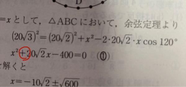 この計算の印のところが何度やっても-になってしまうので解説をお願いします