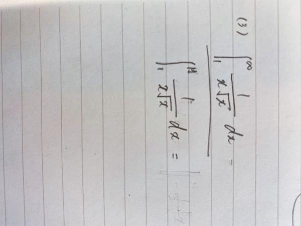 この広義積分が解答では2に収束するのですが、導き出せないので教えてください。