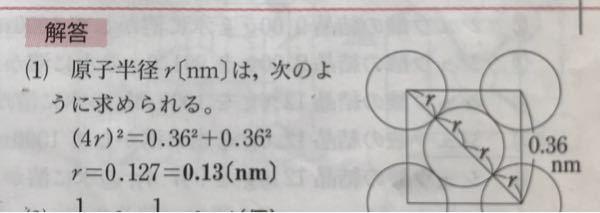 化学の問題でこういう各項の二乗から計算する時があるのですが、どうやって計算していくのか分かりません。 普通に計算すると、 16r^2=0.1296+0.1296 r^2=0.0162 になるかと思うのですがここからどうすればいいのでしょうか