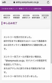 乃木坂新規メンバーオーディションについて聞きたいです。 エントリー完了メールが2日経っても来ないです。 他にも質問して、問い合わせようと思います その問い合わせ方法を教えて下さい