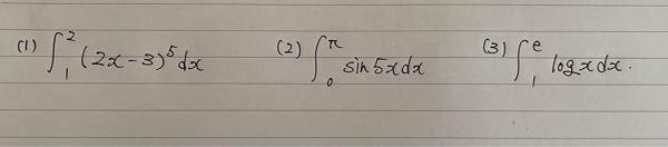 (1).(2).(3)の定積分を求めれる方、解答お願いします!
