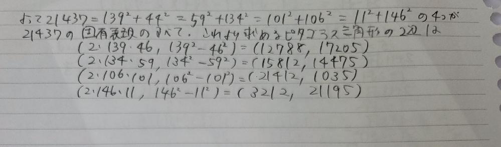 初等代数学 21437を斜辺とする固有なピタゴラス三角形をすべて求める問題です。 合っていますか?