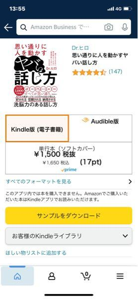 Kindleについてです。 この画面からKindleでの購入方法を教えてきださい。