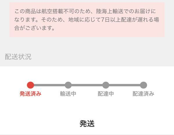 メルカリの発送についてです。7月16日にらくらくメルカリ便(ネコポスA4 送料175円)で発送をしました。私は関東地方住で、送る相手は沖縄の方でした。初心者なので全然分からず、普通に送ってしまいました。しかし、 メルカリ便の配送状況?のグラフの位置が全く動きません。表示には発送と書いてあります。もう11日目ですがこのようなことはよくあるのでしょうか?
