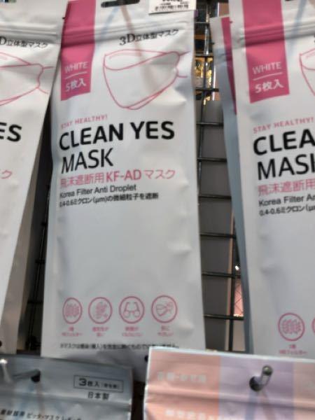 【至急】 これはダイヤモンド形状のマスクですか?