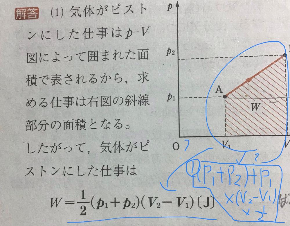 図形の計算(物理)の質問です。 この図形は台形なので(上底+下底)×高さ×1/2と計算すると思い、①のようにしたのですが答えが違います。どこが違うのか教えてください。よろしくお願いします。