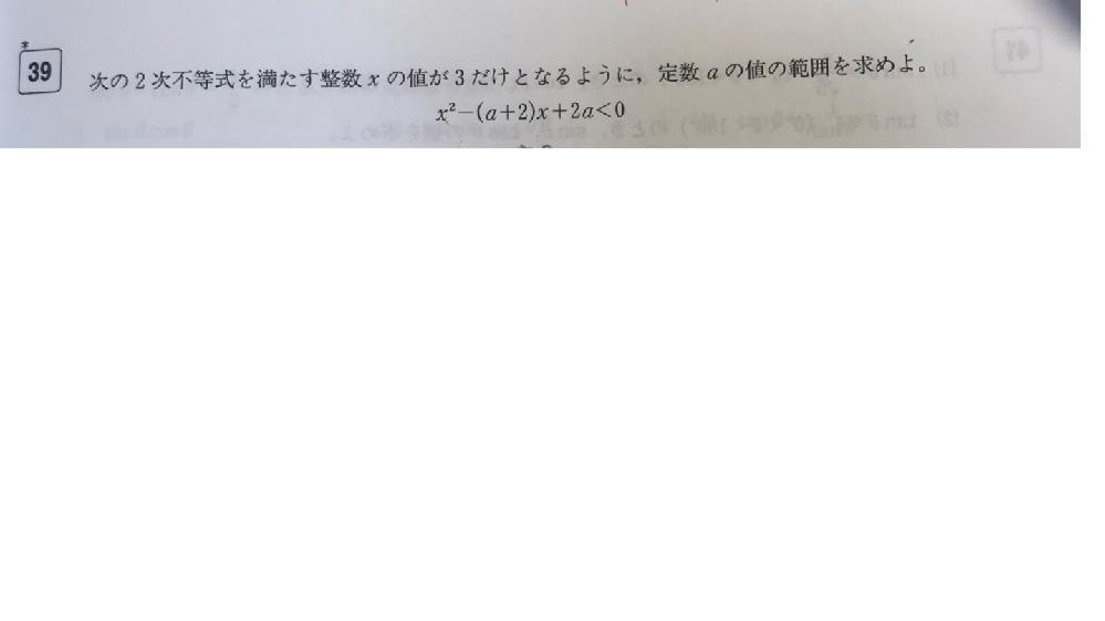 助けてください!高校数学1です! この問題の答えが、3<a≦4でしたが、4以下になる理由がわかりません。教えて下さい(>人<;)