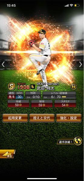プロスピ ソフトバンクの武田投手を獲得できたんですけど、皆さんは武田投手強いと思いますか? 一応パワー、スタミナ同値で、同速のカーブ2種類、下方向の変化球2種類とストレートが動く事を確認しました。 皆さ んはどう思いますか?