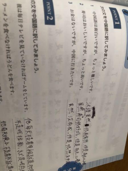 3)のお金は無いですが中国に行きたいです。 の例文の答えを先生が黒板に書いたのを写したのですが よく見てみるとなんかおかしくないですか?( ´・ω・`)