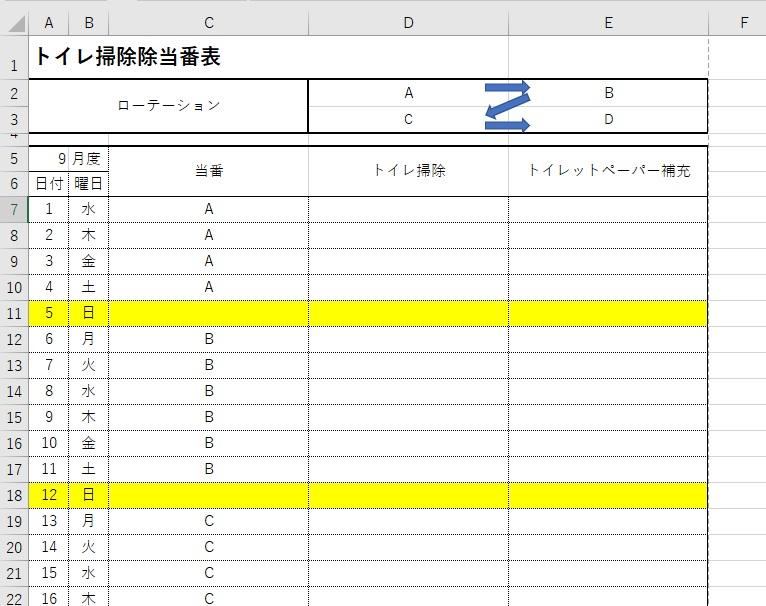 エクセルで掃除当番表を作りたいのですが、 セルD2、E2、D3、D4に名前を入力し、 C7~に1週間毎に自動でD2、E2、D3、D4が入力されるようにしたいです。 A5に月を入力し、A4(非表示)の年とA7以降の日付により B7以降にはDATE関数で曜日を自動表示させています。 日曜日は休みなので条件付き書式で非表示になるようにしています。 C7以降に入力する良い関数を教えて頂けませんでしょうか。