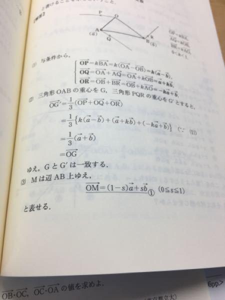 ベクトルの問題です。辺ABなのになんで範囲が0<=s<=1なんですか?線分ABになりません?