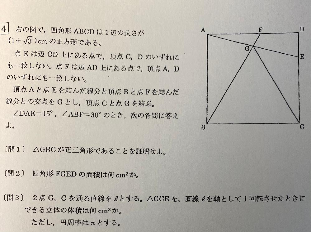 中3の正方形内の面積と図形を一回転した時の体積を求める問題です。(1)の証明はできたので、(2)と(3)の解説お願いしたいです。よろしくお願いします。