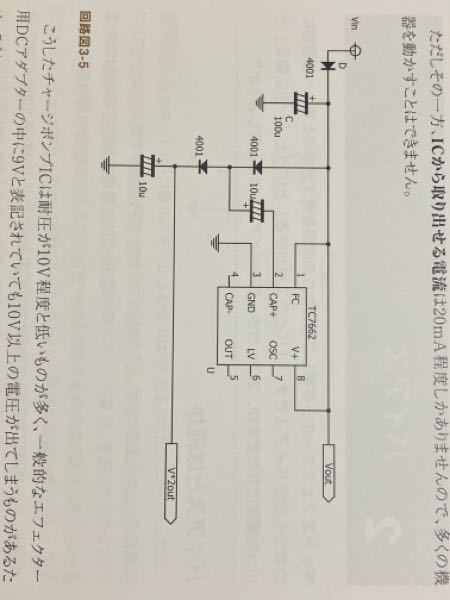 質問です。 ソウルパワーインストゥルメンツ様の回路図を拝借して、エフェクターの昇圧回路を作りました。 エフェクターに組み込み、VとV*2 の電圧をスイッチで切り替えて使いたいのですが、切り替え時のポップノイズが出ます。 現状、2on-3pinのトグルスイッチにつなぎコモン端子からエフェクター基板へと出力して、エフェクター基板のバイアス回路へと繋がっています。 どのようにしたら切り替え時のポップノイズが無くなるでしょうか。
