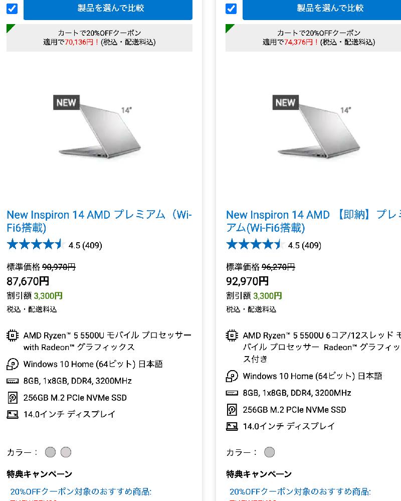 New Inspiron 14 AMD購入検討していますが、若干値段が違います おそらくCPUの違いだと思うのですが この2つのCPUの違いを教えてください よろしくお願いします