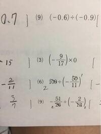 数学の解き方を教えてください。 夏休みの宿題で、乗法除法の問題です。 (3)の分数×0の解き方を教えてください。 どうぞ、宜しくお願いします。