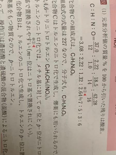 元素分析なのですが、少数の比を整数に直すやり方がわかりません。教えてください。