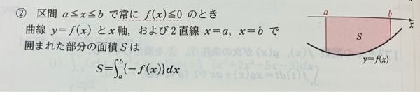 面積は必ず正の値を取るから、マイナスつける。という理解であってますか?物理の重心でマイナスの質量を考えるとか習ったんで、混乱してます。数学で面積出せ言われたら、積分して負の値は誤りである。という理解で あってるか、確認しておきたいです。