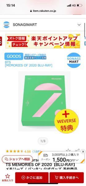 これって公式ですか? BTS Memories of 2020