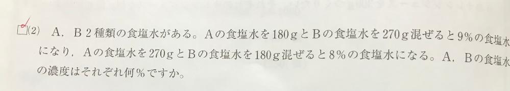 中2数学連立方程式の利用(食塩水)の問題です。答えはAの食塩水・・・6% Bの食塩水・・・11% になるんですけど解けません…わかりやすい解説お願いします。