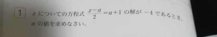 中学数学についての質問です。 aの方に-4を代入したら、不正界でした。このような問題の場合はaは定数であるから、xに−4を代入しないといけないんですか?