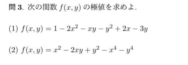 この積分の問題を教えてください