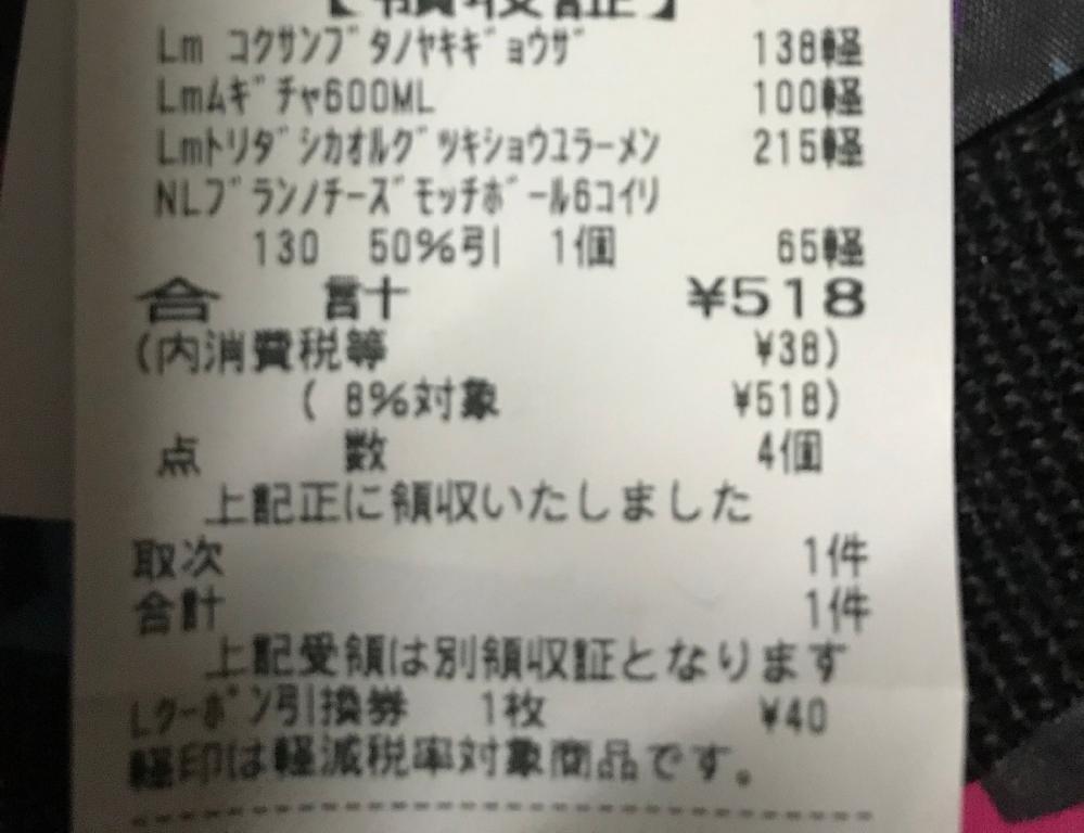 ローソンのレシート見方ですが ローソンオリジナルペットボドルのお茶 クーポンで40円引きをつかいました。 これは40円引きになっていますか? 合計額を自分で計算したらなってないのですが… レシート1番下にはクーポン記載がありますがこれはどういう事でしょうか? 詳しい方いたら教えてください。