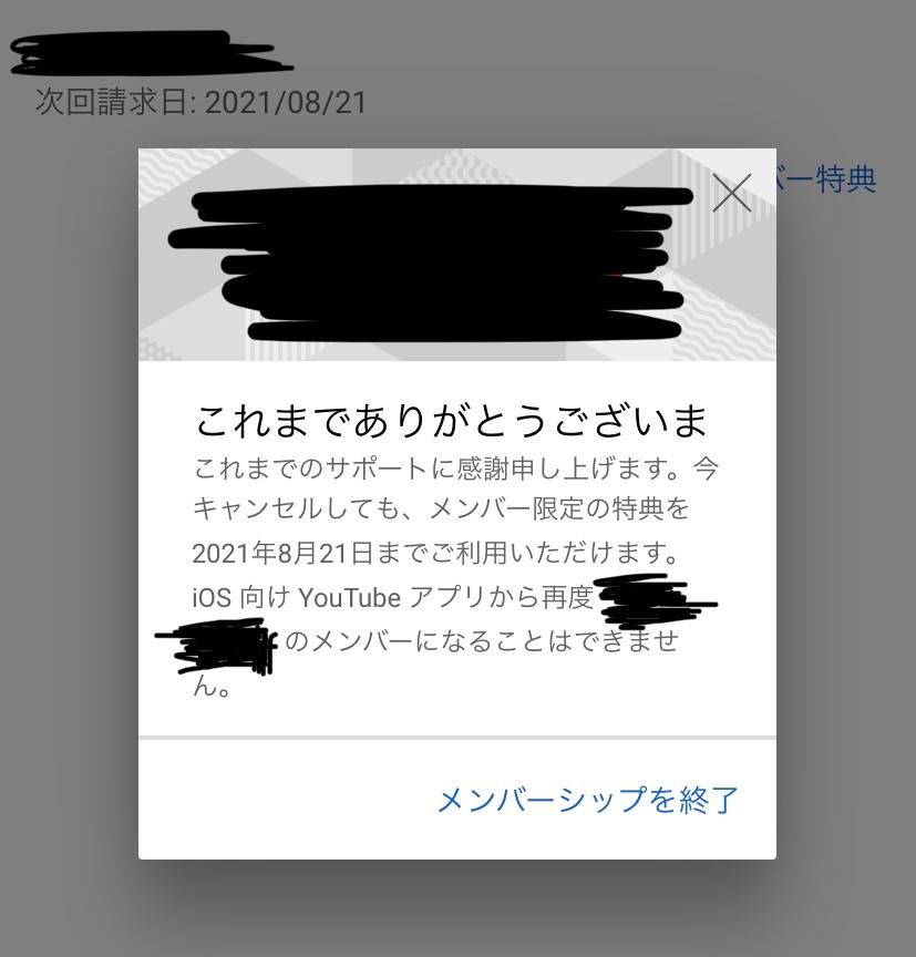 YouTube メンバーシップについてです。 私はある配信者さんのメンバーシップに加入している...