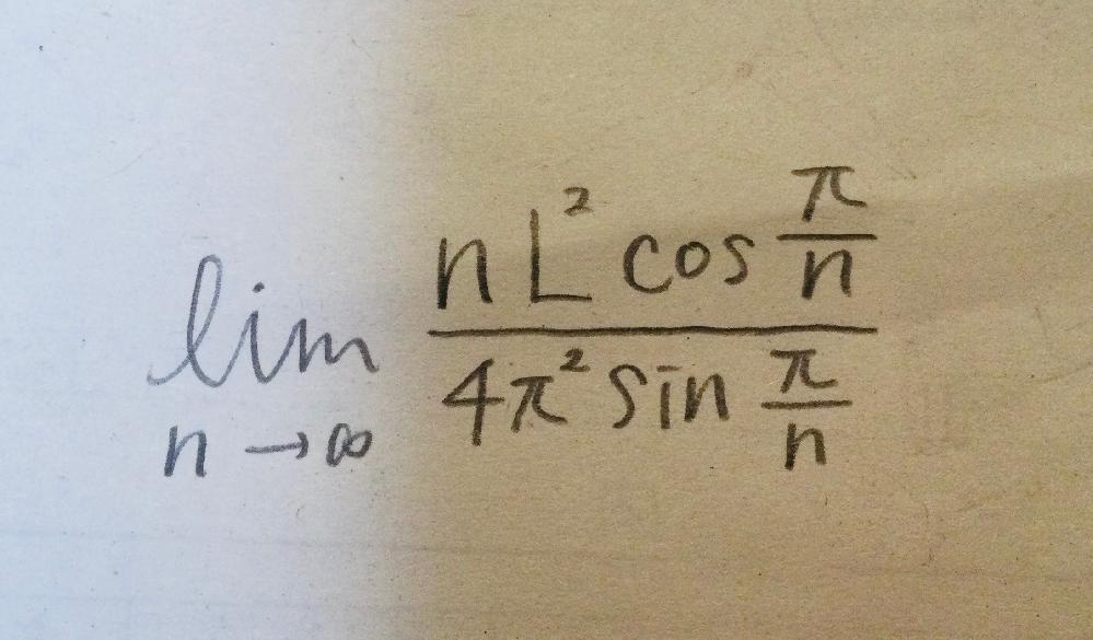 この極限の解き方を教えてください<(_ _)> Lは定数です こたえは、L^2/4π になるそうです よろしくお願いします!!