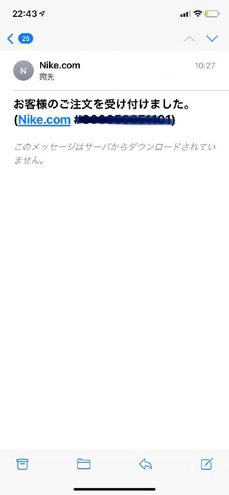 NIKEのアプリで商品を購入してメールが届いたのですが、開こうとしたらこのようになってコンビニ払い出来ません。どのようにしたら良いですかね、?