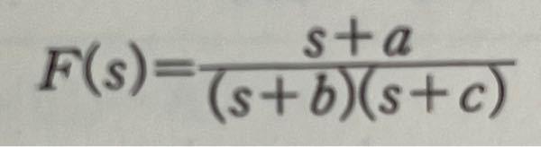 制御系のラプラス逆変換についての問題です。 F(s)=s+a/(s+b)(s+c) のラプラス逆変換を求めよ。 以上の問題の解答を教えていただきたいです。